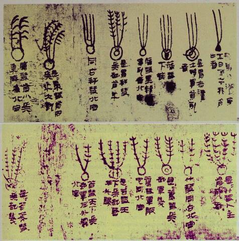 An image of the Mawangdui Silk, a recording of comets by Chinese Astronomers, circa 300 BCE.